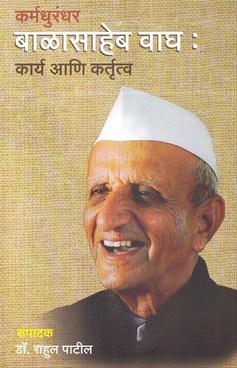 Karmadhurandhar Balasaheb Wagh Kary Ani Kartutva