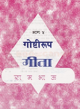 Goshtirup Geeta Bhag 4