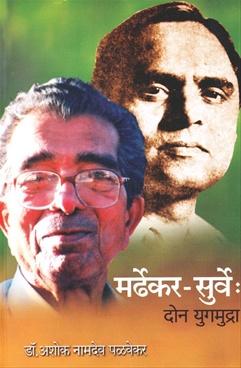 Mardhekar Surve Don Yugamudra