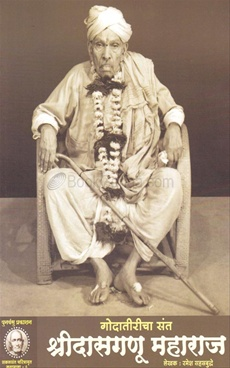 Shree Dasganu Maharaj