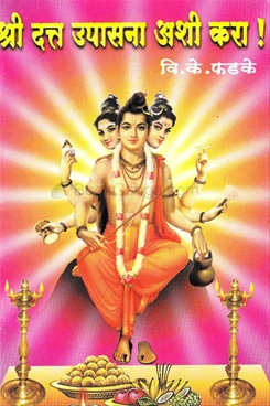 Shri Datta Upasana Ashi kara