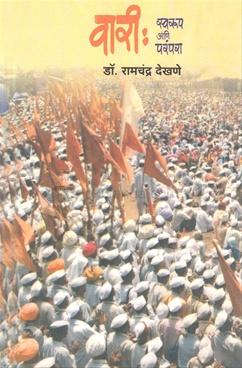 Vari Swarup Ani Parampara