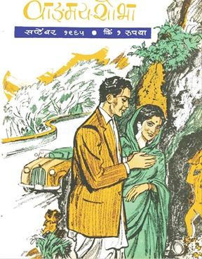 वाड्मय शोभा ( सप्टेंबर १९६५ )