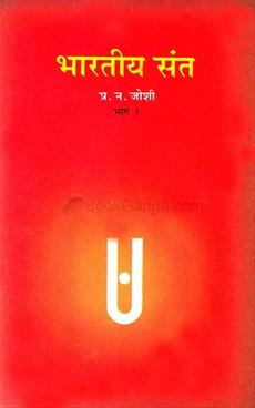 Bharatiya Sant 2