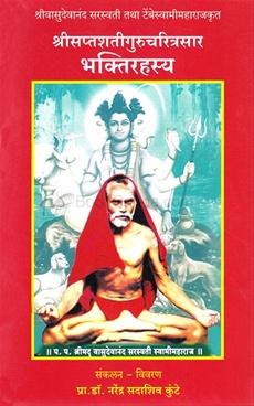 Shrisaptshatigurucharitrasar Bhaktirahasya