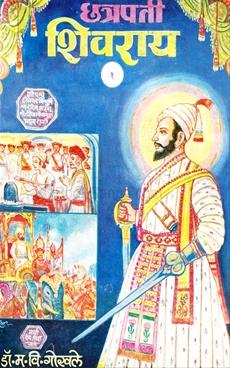 Chhatrapati Shivray (Bhag 1 te 8) Set