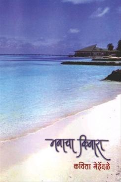 Manacha Kinara