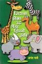 जिराफ - झेब्रा - उंट - गेंडा - हिप्पो - हत्ती