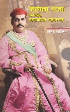 Janata Raja Maharaja Sayajirav Gaikwad
