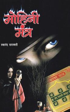 Mohini Mantra