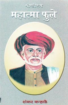 Goshtirup Mahatma Phule