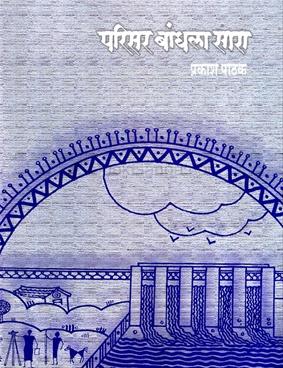 Parisar Bandhala Sara