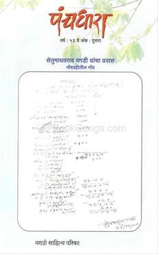 Panchadhara Varsh : 53 Ve Ank : Dusara