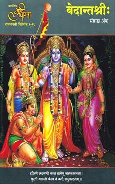 Vedantshree Gudhi Padawa Ramnavami Visheshank 2016