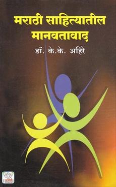 Marathi Sahityatil Manvatavad