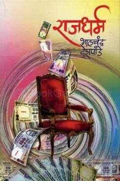 Rajdharm