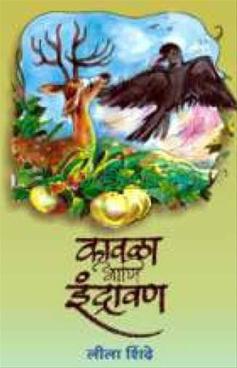 Kavala Aani Indravan