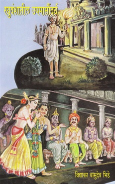 Raghuvanshtil Upamasoundarya