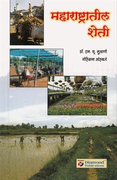 Maharashtratil Sheti