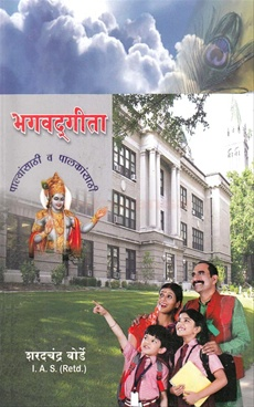 Bhagavad Gita Palyansathi Va Palakansathi