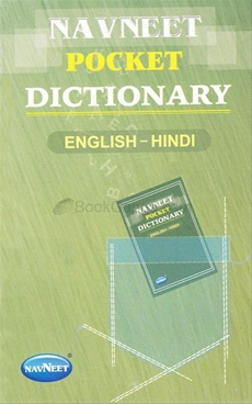 Navneet Pocket Dictionary English - Hindi