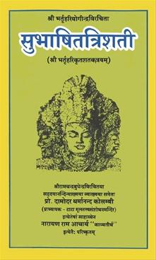 Subhashittrishati