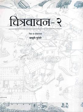 Chitravachan Bhag 2