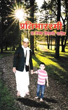 Pratibharashmi