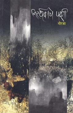 Nirarthakache Pakshi