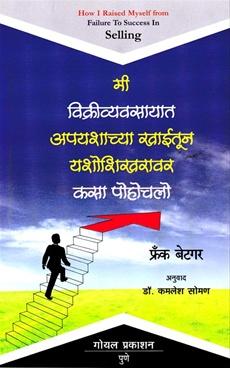 Mi Vikrivyavsayat Apyashachya Khaitun Yashoshikharavar Kasa Pochale