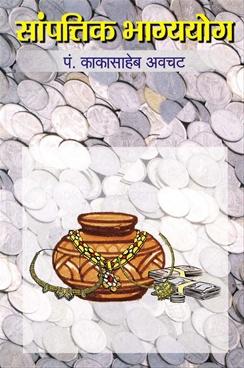 Saampattik Bhaagyayog