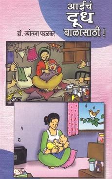 आईचं दूध बाळासाठी !