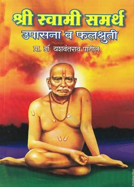 Shree Swami Samartha Upasana Va Falashruti