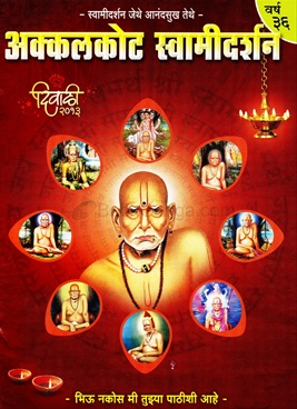 Akkalkot Swamidarshan 2013