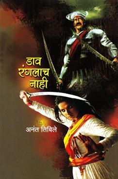 Dav Rangalach Nahi