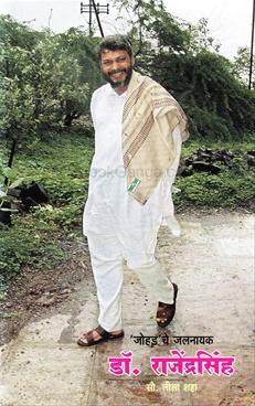 'Johad' che Jalanayak Dr. Rajendra Sinha