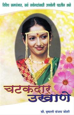 Chatkdar Ukhane