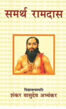Samartha Ramdas (Marathi)