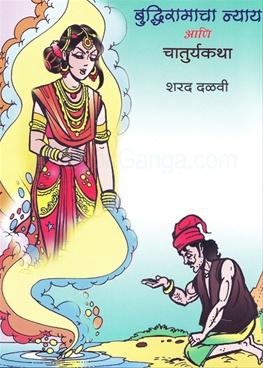 Budhiramacha Nyay Ani Chaturyakatha