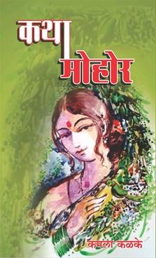 Katha Mohor
