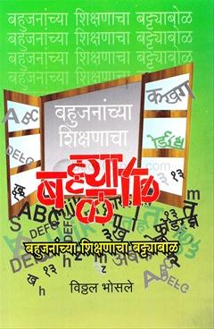 Bahujananchya Shikshanacha Battyabol