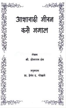 Ashavadi Jeevan Kase Jagal