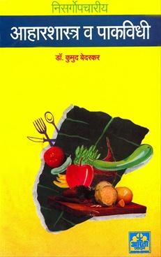 Nisargopchariy Aharshashtra Va Pakvidhi