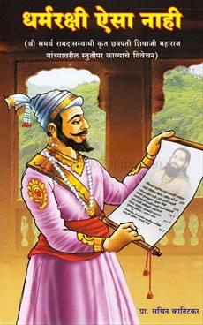 Dharmarakshi aisa nahi