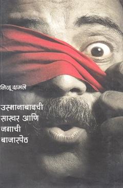 Usmanabadchi Sakhar Ani Jagachi Bajarpeth