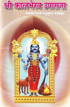 Shri Kalbhairav Upasana