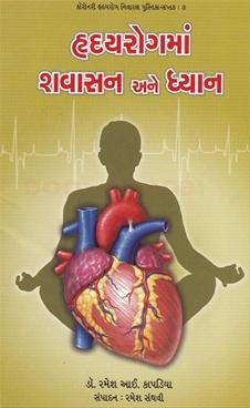 Hrudayrog Shavasan Ane Dhyan - Saptak 3