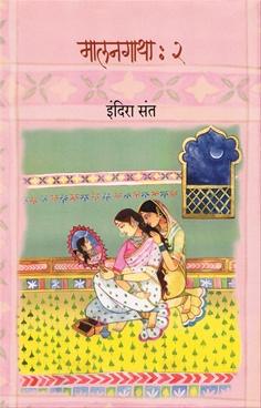 Malangatha Bhag 2