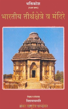 Bhaktikosh- Bharatiy Tirthakshetre Va Mandire( Khand 5 Va)