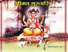 Shrimat Gurucharitra (Adhyay 37 Va)